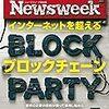 Newsweek (ニューズウィーク日本版) 2018年12月04日号 インターネットを超えるブロックチェーン/剛腕ゴーンが落ちたクーデターの闇