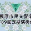 相模原市民交響楽団 第39回定期演奏会 グリーンホールで6月27日(日)開催!