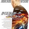 【映画】トランスポーター イグニション