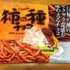 【柿の種チョコ】魅惑の美味しさ。食べると止まらない!