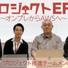 プロジェクトEFK〜オンプレからAWSへ 前編・推進チーム対談
