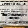 The Cheserasera 春の喧騒 2018 ボーナスワンマン 感想