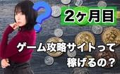 【2ヵ月目】ゲーム攻略サイトって稼げるの?【収益/PV:公開】