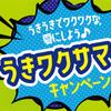 三幸製菓|うきうきでワクワクな、夏にしよう♪うきワクサマー!!キャンペーン