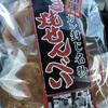 がん封じのお寺(愛知県蒲郡市)でオススメのお土産