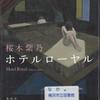 桜木紫乃の『ホテルローヤル』を読んだ