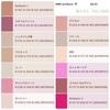 ピンクの持ち物が多いから、その色のコードを調べてみた話
