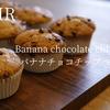 ASMR バナナチョコチップマフィンの作り方|How to make Banana chocolate chip muffin