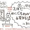 【動画視聴の受付開始】2日でねこでもわかる占星術講座@大阪