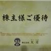 《大庄(9979)》カタログギフトが届きました