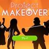 【レベル171に挑戦】Project Makeover