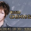 ※第十五回【OH!!MY!!GACKT!!】_加長版120分鐘
