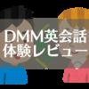 【理系院生のオンライン英会話体験記】その1 DMM英会話