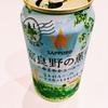 【新商品】富良野の薫り!イオングループ限定!