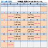 10月のスケジュール♪ヽ(^o^)丿とお得な情報☆