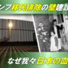 「トランプの壁」建設に流用される日本の血税 430億円 - 「思いやり予算」がトランプ大統領選対策と移民排除政策に使われる日米地位協定の闇