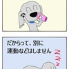 【犬漫画】プロテイン