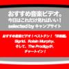 第373回「1000人TV」オフィシャル!「おすすめ音楽ビデオベストテン!」2018/10/17 分をご紹介! Paul McCartney、Elvis Costelloが初登場!いまの「音楽映像」のホントのトレンド(個人差あり)がわかる!と、思います…。サンレコさんBRUTUSさん、こういうチャートどうでしょう?【川村ケンスケの「音楽ビデオってほんとに素晴らしいですね」】