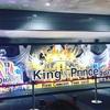 おめでとう、よろしくね。(King & Prince 1st concert)