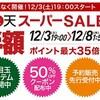 明日は楽天スーパーSALE!12月3日(土)19時スタートです!いつも買う商品も、期間中に買えばお買い得に。