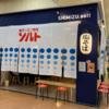 塩ラーメン専門 ソルト(新潟市西区) 塩麹味噌そば&ローストビーフ丼  ※閉店