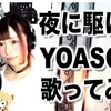 【新着動画】夜に駆ける/YOASOBI 歌っってみまし太朗〜!