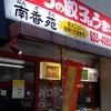 餃子『南香苑』(西明石)