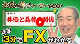【FX初心者(14)】株価と為替の関係「伝説の神ディーラーが解説!ほぼ3分FX」