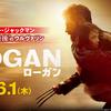 映画「LOGAN/ローガン」これが最後のウルヴァリン(原題:Logan)