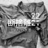 【断捨離22】学校の水着