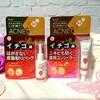 毛穴&ニキビケア♪ forme® イチゴ鼻薬用はがさないパック&イチゴ鼻消し薬用コンシーラー
