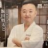 この一杯! ~ラーメンの聖地「らぁ麺 飯田商店」×「らぁめん花月嵐」1杯1,100円!