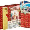 綺麗なカードが魅力「アルケミア・タロット」を買ってみた!!綺麗なカードと詳しい解説書が素晴らしい