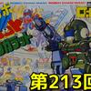 思い出の積みプラレビュー集 第213回 ☆ BANDAI ロボチェンマン No.10 超力ロボ ガラット カミーグガラット