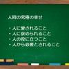 奇跡体験!アンビリーバボー~奇跡の会社 日本一幸せな従業員とは?~