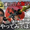 【フォートナイト】日本上陸!みんなでやろう!