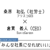 DtoR.第01回「みんな社長になればいい」