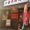 元祖赤のれん 節ちゃんラーメン 天神本店 スープがこってりで美味しい博多ラーメン