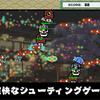 【WildShuriken】最新情報で攻略して遊びまくろう!【iOS・Android・リリース・攻略・リセマラ】新作スマホゲームが配信開始!