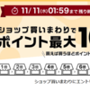 【楽天】お買い物マラソンまもなく終了!今日は楽天カード決済でポイント増量の日!