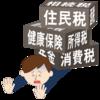 【注意】アフィリで1円でも収益が発生したら意識すべき税金3つ ~主婦(夫)・学生さんも必見!~