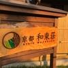 五感でお茶を感じる宿「和束荘」にて、会席料理を頂いてきた話【和束町周辺】