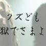 【映画】サベージ・キラーは救いがなくて切ないホラー映画