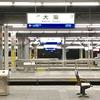 1.5.6 英語放送スクリプト編: JR西日本 駅のホーム