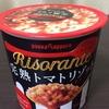 ポッカサッポロの「リゾランテ 完熟トマトリゾット」を食べました!《フィラ〜食品シリーズ #18》
