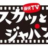 スカッとジャパン 8/6 感想まとめ