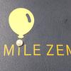 【中学生勉強】スマイルゼミでテスト直前対策!暗記カード活用術