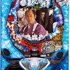 藤商事「CR 暴れん坊将軍 怪談」の筐体画像&情報