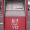ポスト(郵便差出箱) その1