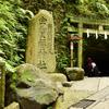トンネルを抜けると銭洗弁財天です。金運を上げたくて鎌倉の銭洗弁財天宇賀福神社に参拝。(Kamakura, zeniaraibenzaitenugafuku-shline)